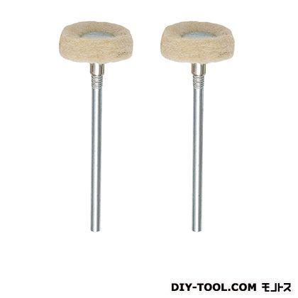 純毛バフ  形状:ディスク型シャフト径:φ2.35mm 26802 2 本