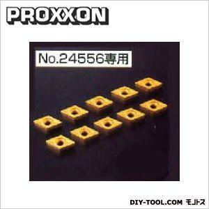 プロクソン/proxxon カッティングツールスロアウェイバイト専用チップ(超硬)(10個入り)旋盤用カッティングツール 24557