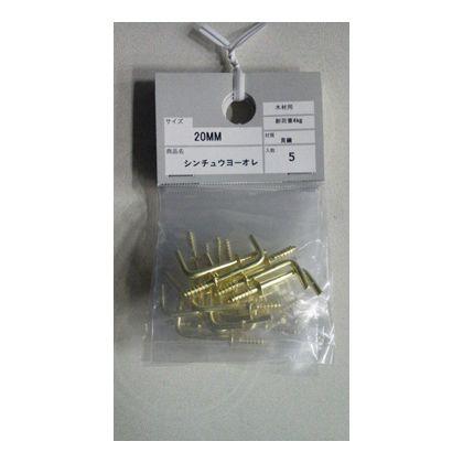 カインズ 真鍮 ヨーオレ 20MM 5セット