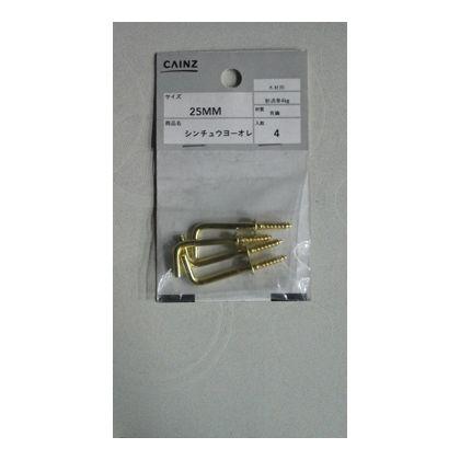 カインズ 真鍮 ヨーオレ 25MM 5セット
