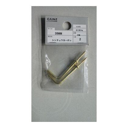カインズ 真鍮 ヨーオレ 38MM 5セット