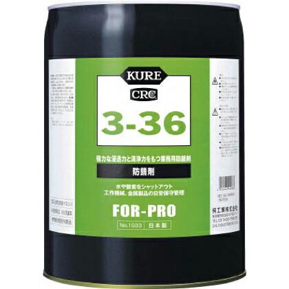 【送料無料】KURE 3−3618.925L 280 x 280 x 380 mm NO1033 1