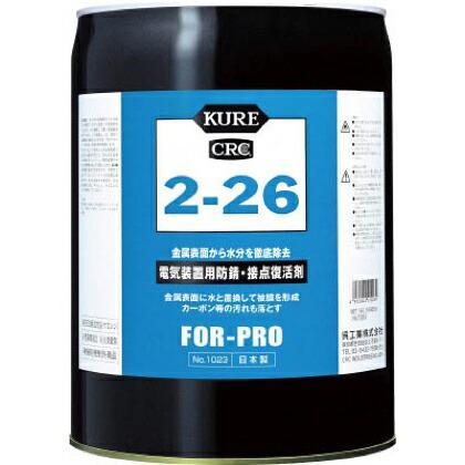 【送料無料】KURE 2−2618.925L 280 x 280 x 380 mm NO1023 1