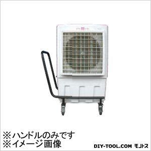 移動用ハンドル(アクアクールミニ/AQC-500M2用)