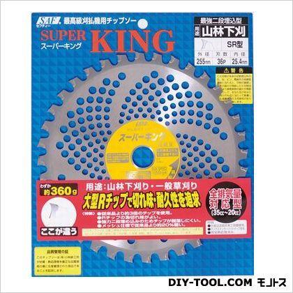 スーパーキング  255mm 501272  枚