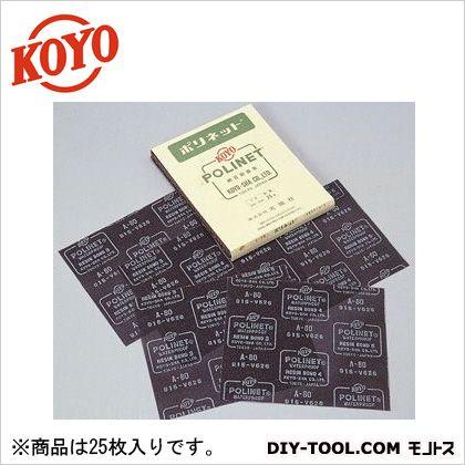 ポリネットシート(耐水網目研磨布)#600  230mm×280mm  KOYO29 25 枚