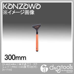 スクレィパーPRO-300(厚刃3枚付)スクレーパーPRO-300   K-716