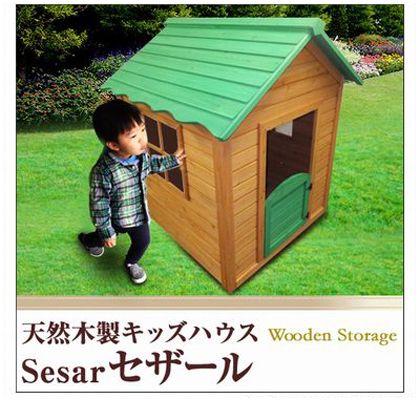 天然木製キッズハウスセザールプレイハウスログハウススタイル  (間口1180×奥行1250×高さ1330mm) 12071950-008