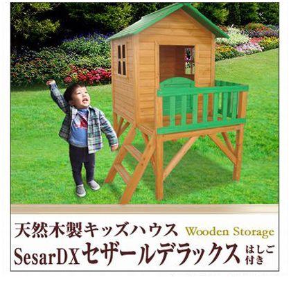 天然木製キッズハウスセザールDXはしご付プレイスハウスログハウススタイル  (間口1180×奥行1680×高さ1970mm) 12071950-009