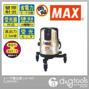 マックス MAXレーザ墨出器高出力タイプLA-403 LA-403