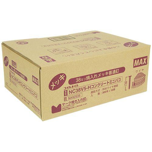 【送料無料】マックス ワイヤ連結釘 スムース(コンクリート用焼入釘) NC38V5-Hコンクリート 10巻