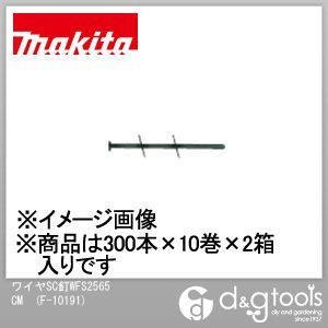 【送料無料】マキタ/makita ワイヤー釘(ロール釘)鉄一般木材スクリュチゼルWFS2565CM65mm平巻 F-10191 300本×10巻×2箱