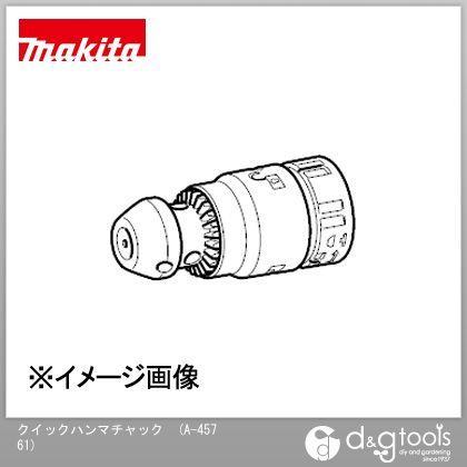 マキタ/makita クイックハンマチャック A-45761