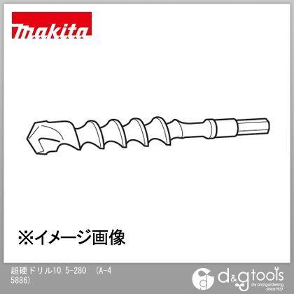 マキタ/makita 超硬ドリル10.5-280 A-45886