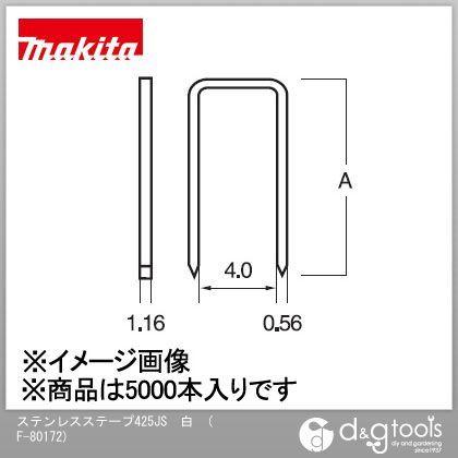 マキタ/makita ステープル 425JS 白 F-80172 (5000本入×1箱)