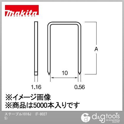 マキタ/makita ステープル 1016J F-80275 (5000本入×1箱)