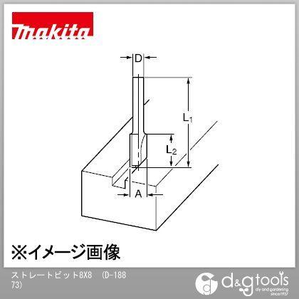 マキタ/makita ストレートビット(ルーター用)8X8 D-18873 1本