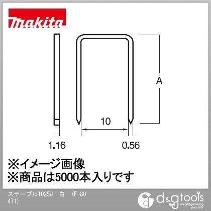 マキタ/makita ステープル 1025J 白 F-80471 (5000本入×1箱)