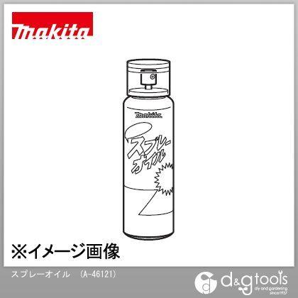 マキタ/makita スプレーオイル A-46121
