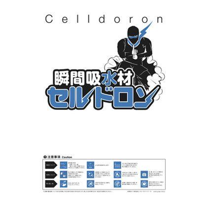 【送料無料】マイゾックス 瞬間吸水材 セルドロン GPP-5KG