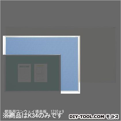 壁掛用ワンウェイ掲示板 ブルー 1210×910mm K34