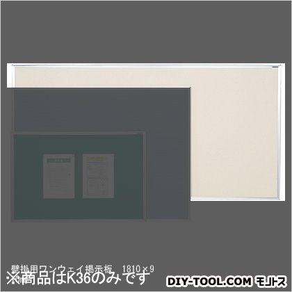 壁掛用ワンウェイ掲示板 アイボリー 1810×910mm K36