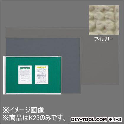 壁掛用ワンウェイ掲示板 アイボリー 910×610mm K23