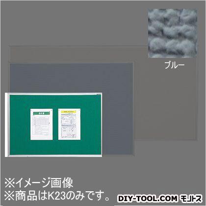 壁掛用ワンウェイ掲示板 ブルー 910×610mm K23