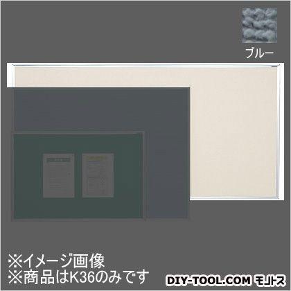 壁掛用ワンウェイ掲示板 ブルー 1810×910mm K36