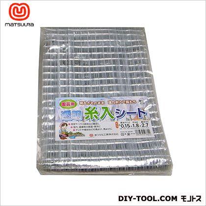【送料無料】まつうら工業 透明糸入りシート 0.15mm厚×1.8×2.7m 1枚