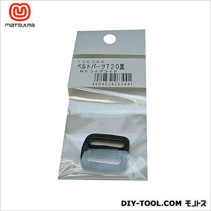ベルトパーツトライグライトベルト巾20ミリ用 黒  T20 1 個