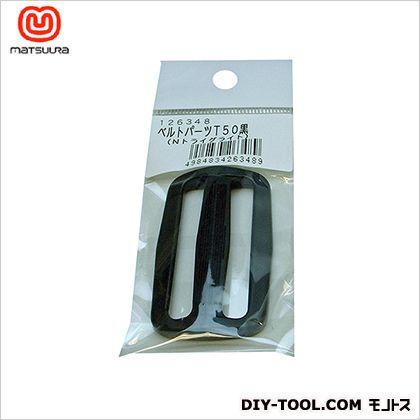 ベルトパーツトライグライトベルト巾50ミリ用 黒  T50 1 個