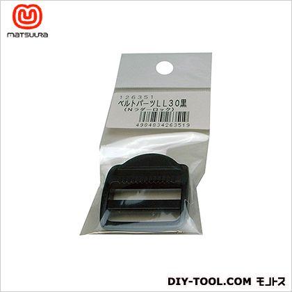 ベルトパーツラダーロックベルト巾30ミリ用 黒  LL30 1 個