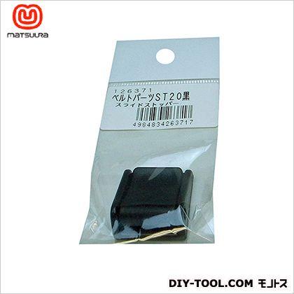 ベルトパーツスライドストッパーベルト巾20ミリ用 黒  ST20 1 個