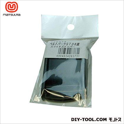 ベルトパーツスライドストッパーベルト巾38ミリ用 黒  ST38 1 個