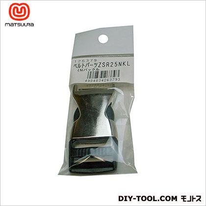 ベルトパーツワンタッチバックルベルト巾25ミリ用 黒+ニッケル  ZSR25 1 個