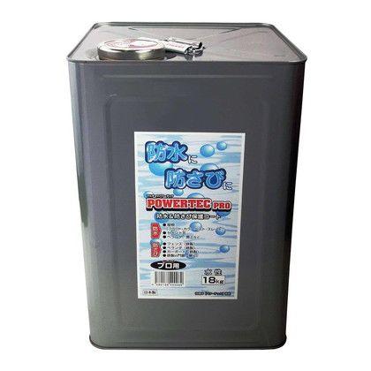防水&防さび保護コート パワーテックプロ 乾燥後透明