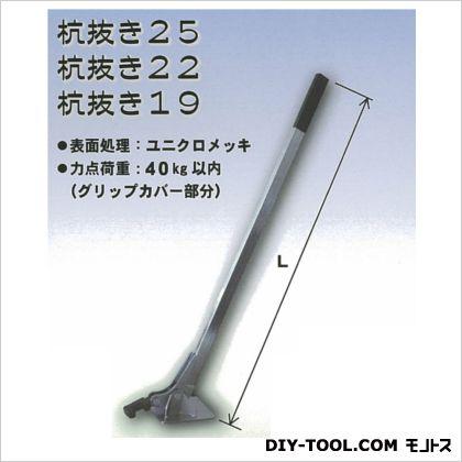 【送料無料】マルサ 農業用杭抜き 22 シルバー 900mm K-22 0本