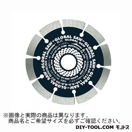 【送料無料】モトユキ グローバルソーコンクリート用 GDS-LS-150 0
