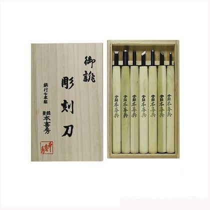 【送料無料】本喜秀 彫刻刀鋼付桐箱入 34-7