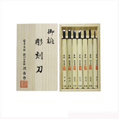 【送料無料】源喜秀 彫刻刀鋼付桐箱 49-7