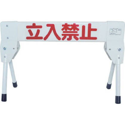 プラケードミニ(立入禁止) ホワイト 22×39×60cm SF-37
