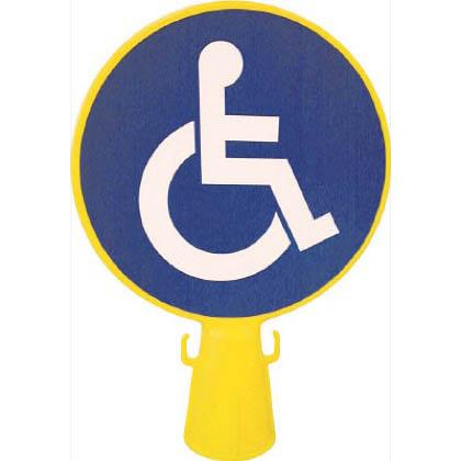 コーン看板車椅子シール付き300φ×94×426 イエロー  SF-04