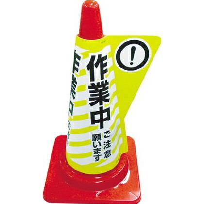 ミヅシマ カラーコーン用立体表示カバー作業中 3850020