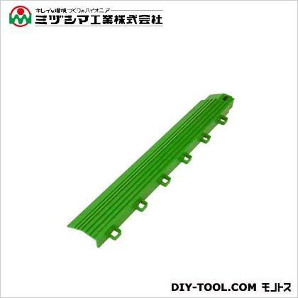 ミヅシマ工業 ジョイント人工芝生ホームタイプ中フチー グリーン 50mm×300mm 440-0140