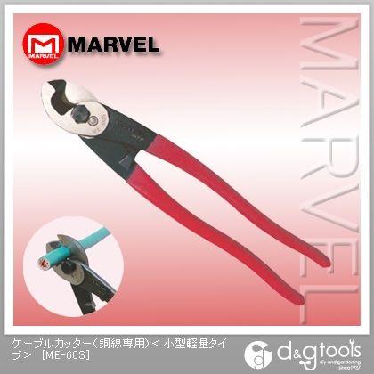 【送料無料】マーベル ケーブルカッター(銅線専用)(小型軽量タイプ) ME-60S
