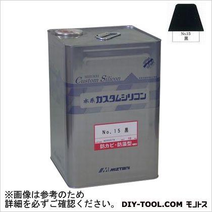 【送料無料】水谷ペイント 水系カスタムシリコン 黒 15kg No.15