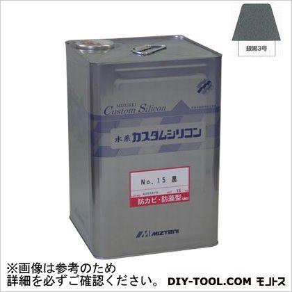【送料無料】水谷ペイント 水系カスタムシリコン 銀黒3号 15kg