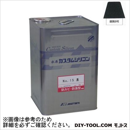 【送料無料】水谷ペイント 水系カスタムシリコン 銀黒8号 15kg