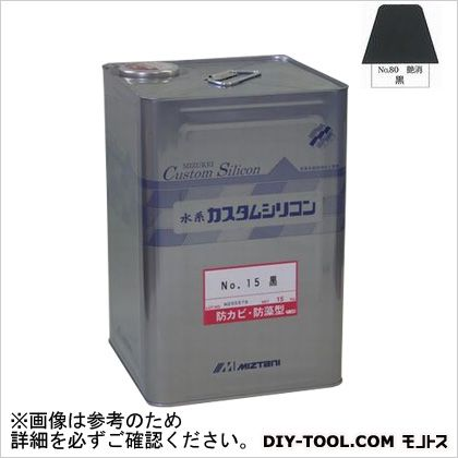【送料無料】水谷ペイント 水系カスタムシリコン 艶消黒 15kg No.80